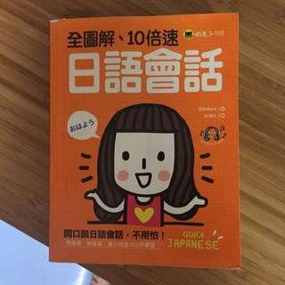 全套解10陪速日語會話