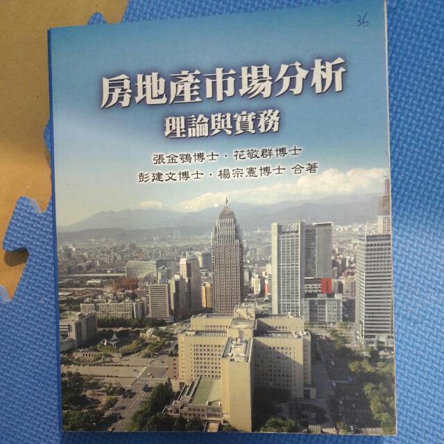 #教科書出清 房地產市場分析理論與實務 張金鶚 花敬群 彭建文 楊宗憲