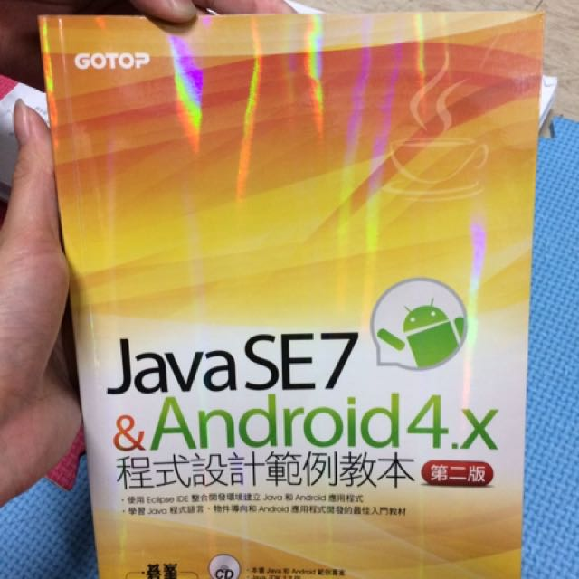 程式設計範例教本第二版 JavaSE7附光碟 #運費我來出