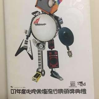 2007叱吒頒獎禮場刊