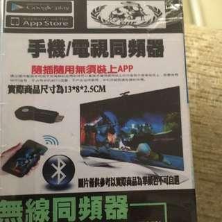 手機電視智慧投影同頻器 HDMI雙系統全支援交流價$388