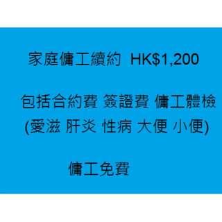 專營代客辦理  i)外傭續約(HK$1200),   ii)指定外傭合約(HK$3880/$4380),
