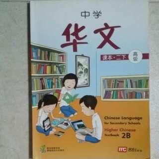 HIGHER CHINESE中学高级华文课本二下