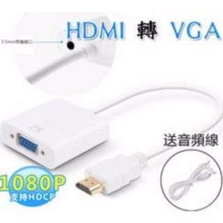 HDMI轉VGA轉換器 帶音頻口 附音頻線 耳機轉接線 HDMI轉接線 1080P HDMI轉VGA線 平板 筆電 接電視 PS3 XBOX HDMI線 無須電源晶片 加購賣場 VGA線