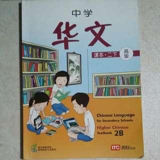 HIGHER CHINESE中学高级华文二上下课本