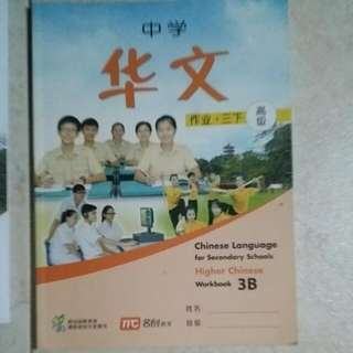 HIGHER CHINESE中学高级三下华文作业