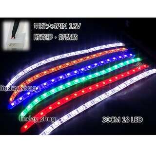 LED燈條 燈帶 多色 電腦 大4PIN 紅色 藍色 綠色 白色 黃色 30CM 18 LED
