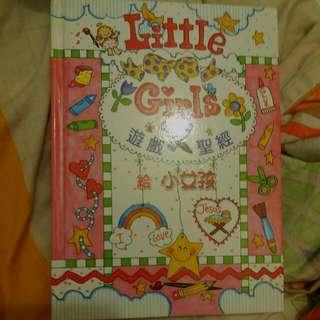 遊戲聖經(給小女孩版)