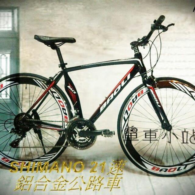 [單車小站] SHIMANO 21速鋁合金板輪 平把公路車****
