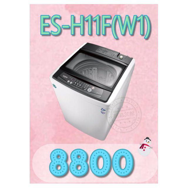 【網路3C館】原廠經銷商《SAMPO聲寶 11公斤 單槽定頻洗衣機ES-H11F(W1)》