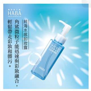 HABA Force Cleansing 角鯊卸妝