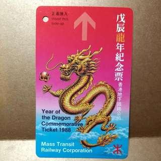 1988年 戊辰龍年紀念票