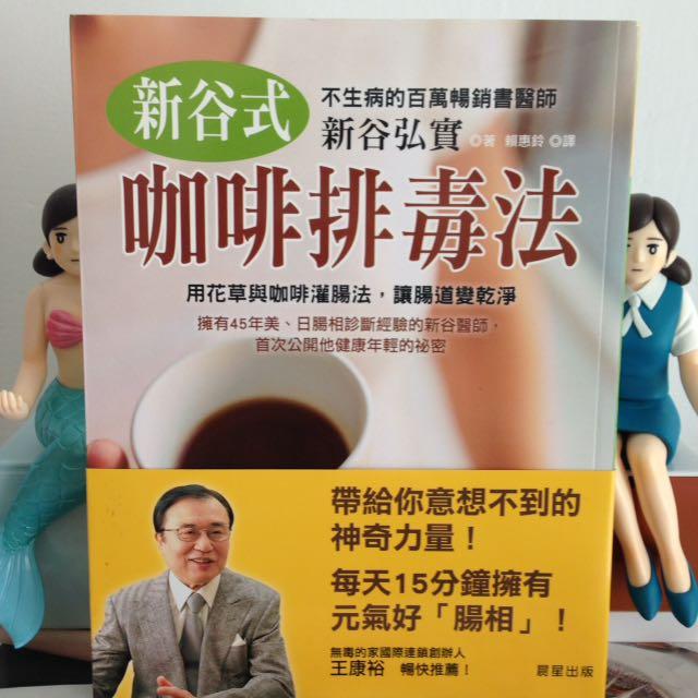 新谷式咖啡排毒法#一本只要一百元