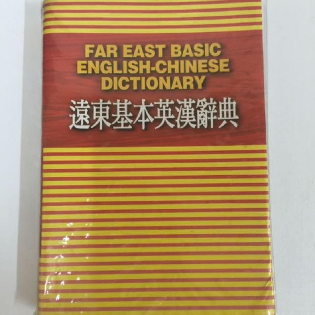 遠東基本英漢字典