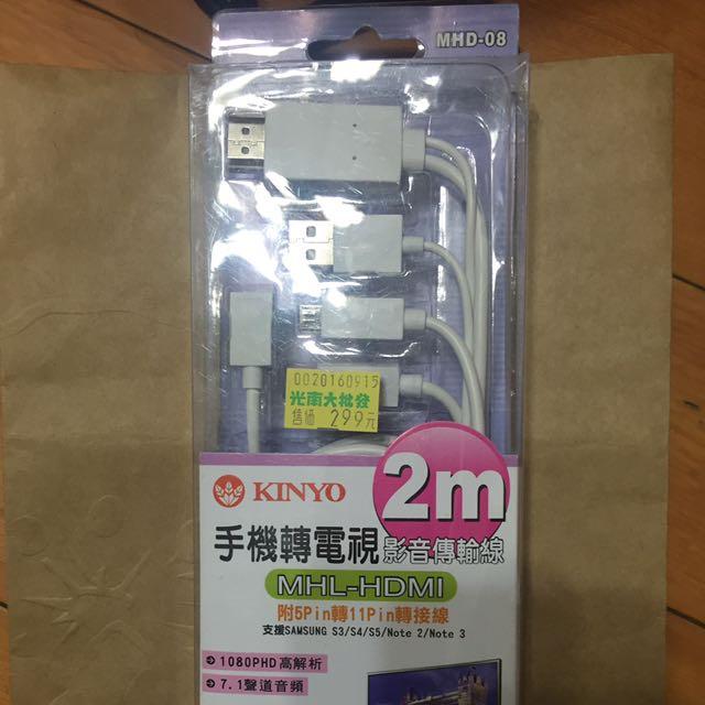 (免運)HDMI 手機轉電視 影音傳輸線
