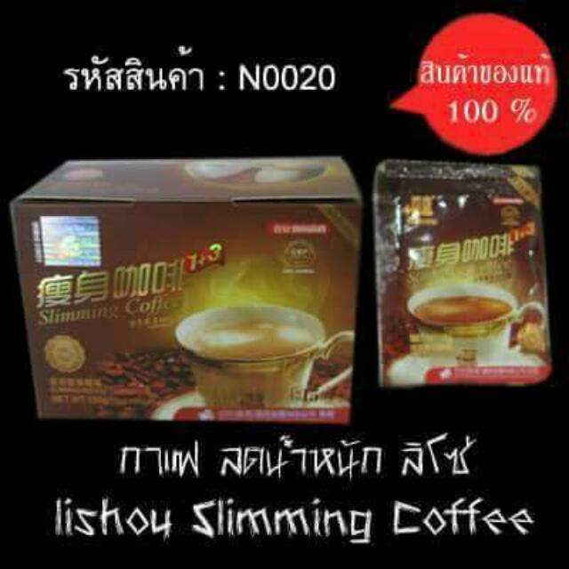 Lishou Slimming Coffe Old Packaging