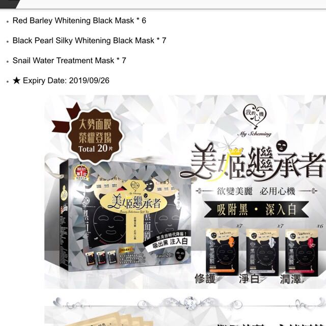 Mr Scheming Facial Mask 我的心机