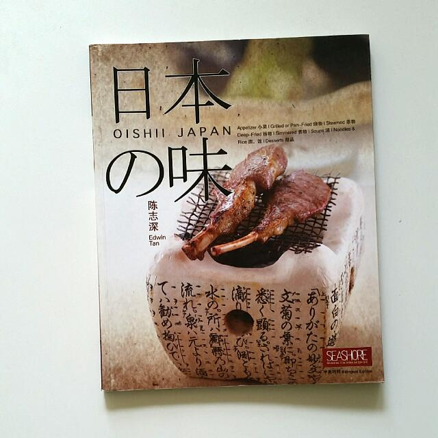 Oishii Japan Cookbook