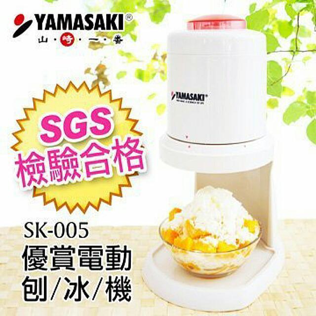 YAMASAKI山崎優賞電動刨冰機SK-005