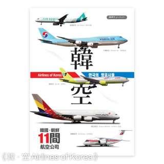 韓·空 Airlines of Korea - 中文圖書 全新連郵