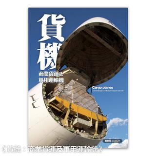 貨機:商業貨運及軍用運輸機 - 中文圖書 全新連郵