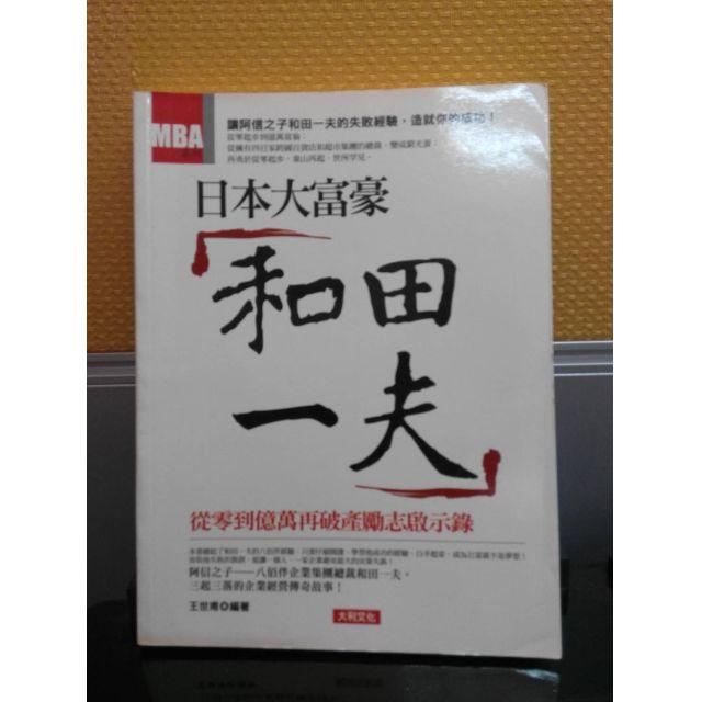 日本大富豪  和田一夫  本100元  原價280元