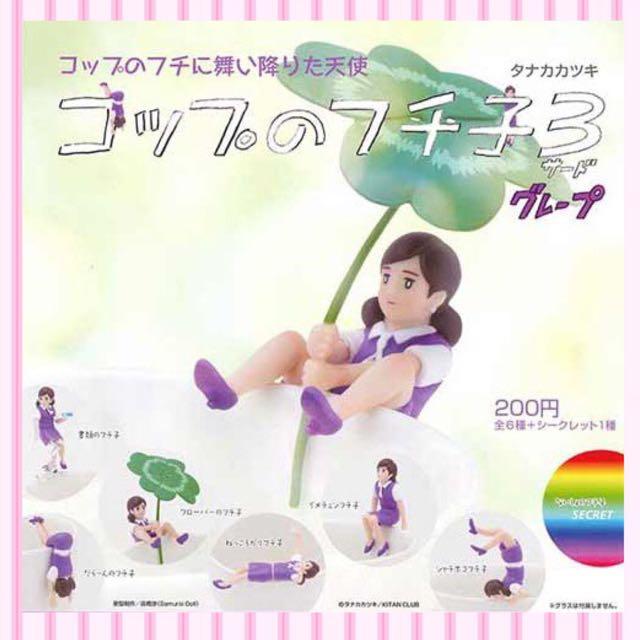 【可愛扭蛋專賣店】日空版 日本限定色 紫色杯子女孩第3三彈 杯緣子小全套6款 幸運草 烏克麗麗 現貨不用等 扭蛋 轉蛋