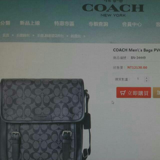 💼【全新】Coach男用斜側背包