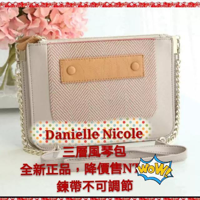 【全新】Danielle Nicole三層風琴包