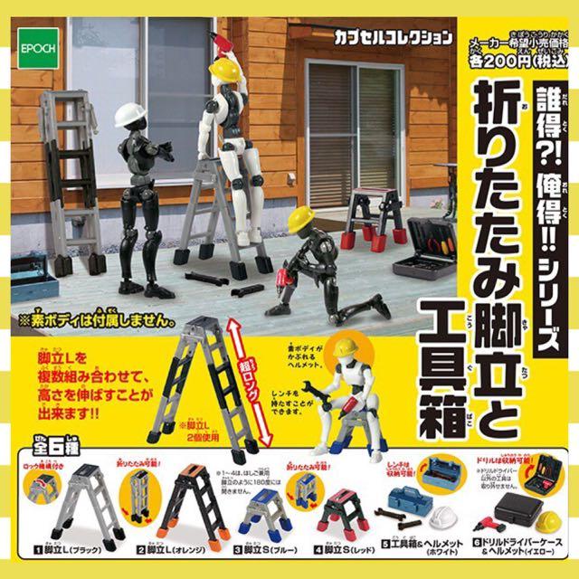 【可愛扭蛋專賣店】EPOCH-誰得?! 俺得!! 摺梯與工具 全套6個 扭蛋轉蛋 現貨不用等 工具箱 梯子