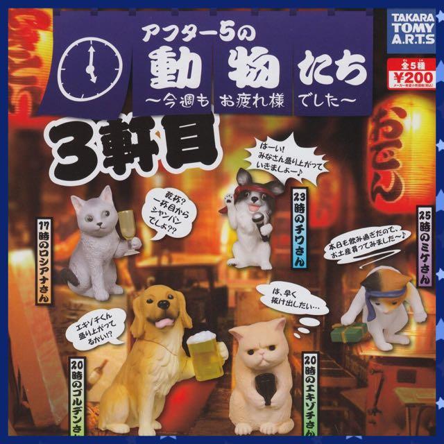 【可愛扭蛋專賣店】T-ARTS-動物的下班後時光3 酒醉動物 全套5隻 現貨不用等 扭蛋轉蛋 黃金獵犬 貓