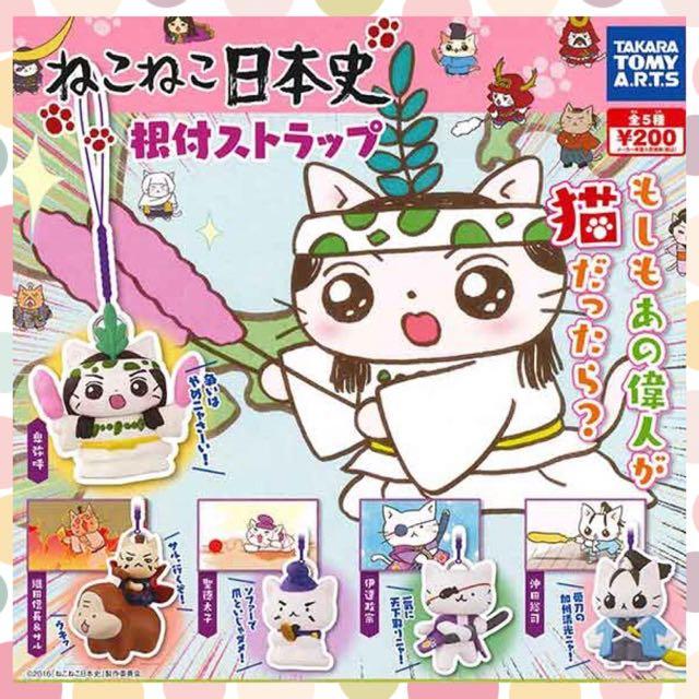 【可愛扭蛋專賣店】T-ARTS-貓咪的日本史吊飾 喵喵日本史 全套5款 扭蛋轉蛋 現貨不  用等