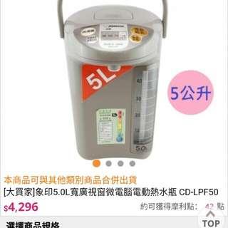 ZOJIRUSHI象印5.0L熱水瓶