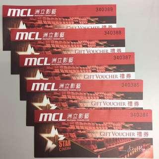 MCL電影禮券5張