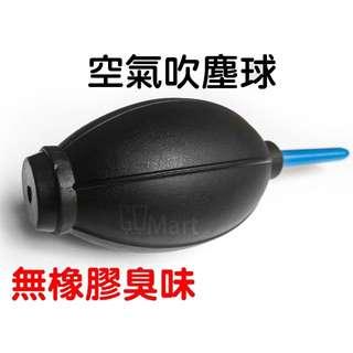 【GOmart】空氣吹塵球 (無橡膠臭味) / 除塵球 吹氣球 氣吹 吹球 清潔保養~相機鏡頭清潔必備
