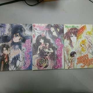 夢三生 魔戀三部曲(小說)