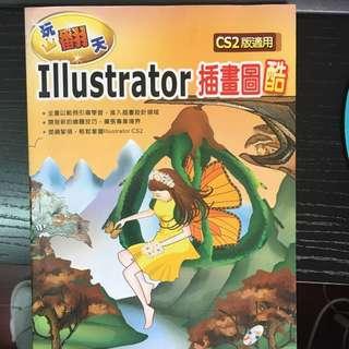 illustrator 插畫圖