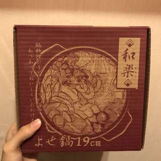 全新 和樂日系砂鍋 19cm