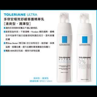 理膚寶水-多容安極效舒緩修護精華乳-潤澤型