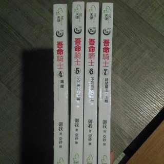 吾命騎士4~7集