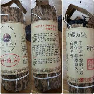 竹湘記~黑茶柱