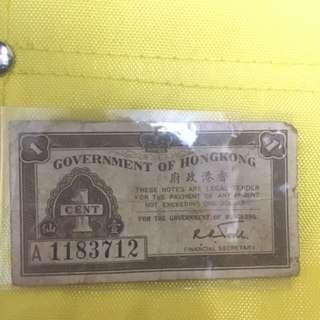 香港政府1941年一仙紙幣   (7字軌,A字頭)