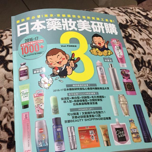 日本藥妝美妍購3