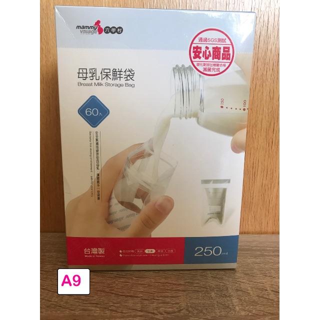 (全新)六甲村母乳袋