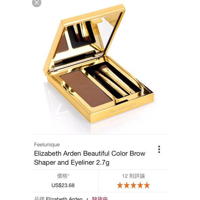 伊莉莎白雅頓 眉粉 Elizabeth Arden