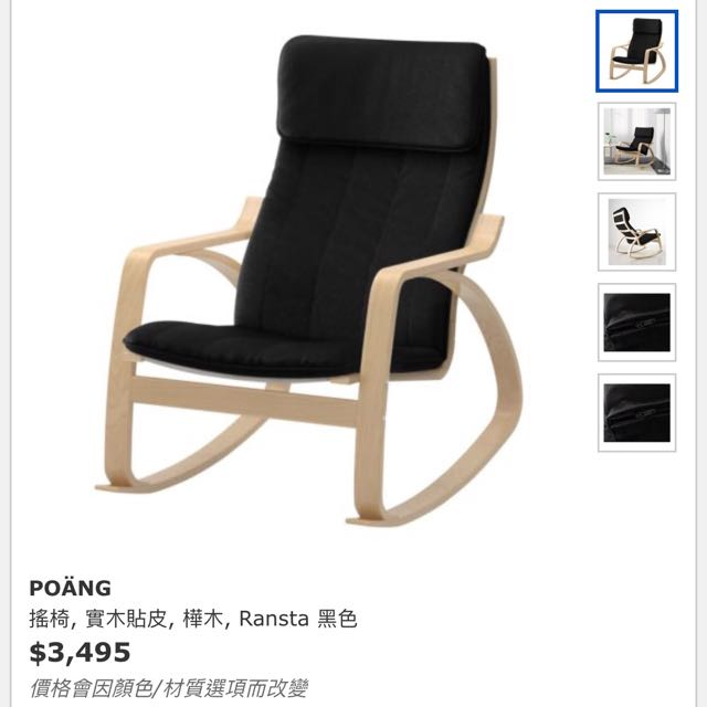 IKEA POÄNG 扶手椅 遙遙椅 椅凳 #我要賣傢俱