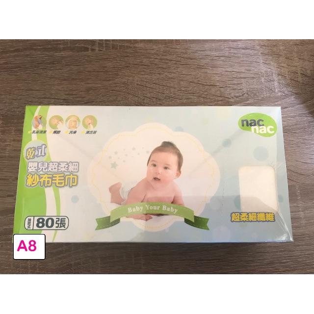 (全新)nac nac紗布毛巾兩盒150(不拆售)