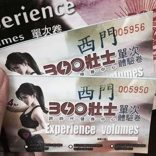 300壯士 跨時代健身中心 體驗卷 西門店