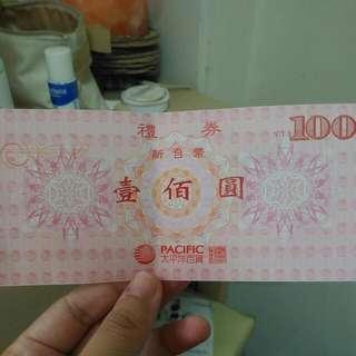 太平洋100元禮券