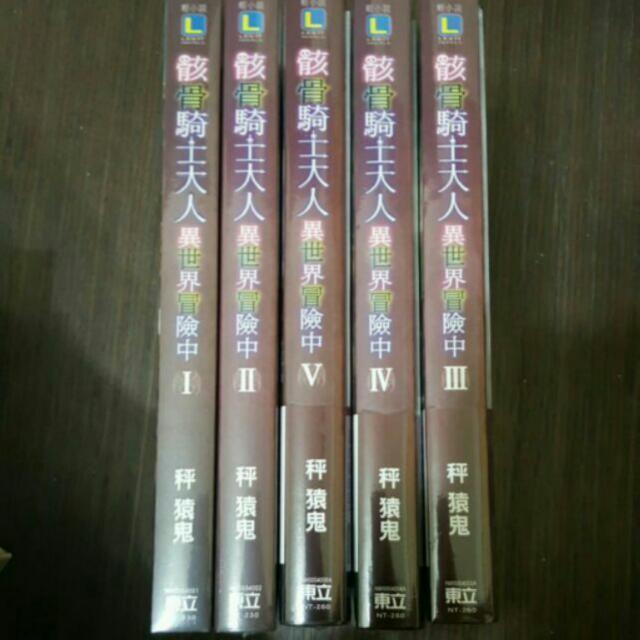 全新未拆封骸骨騎士大人異世界冒險中1-5